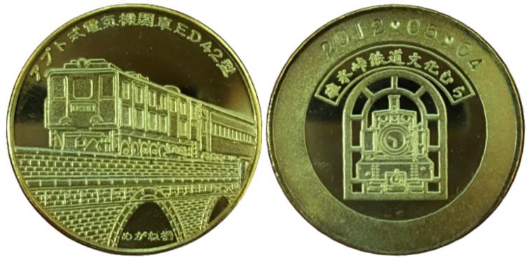碓氷峠鉄道文化むら 記念メダル アブト式電気機関車ED42型