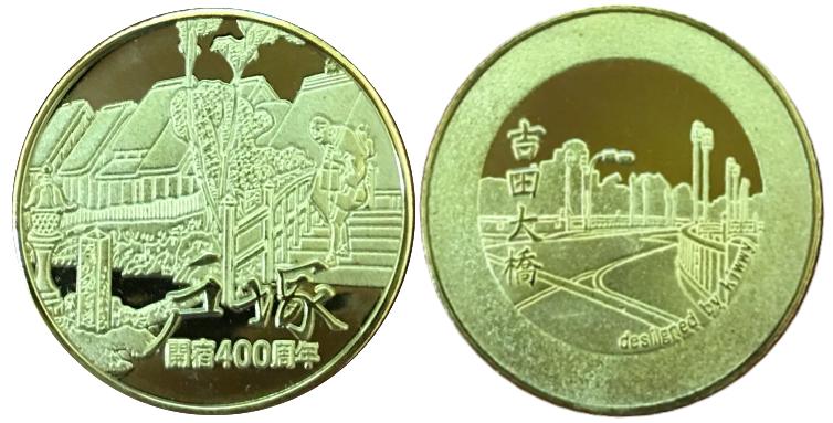 戸塚開宿400周年 記念メダル