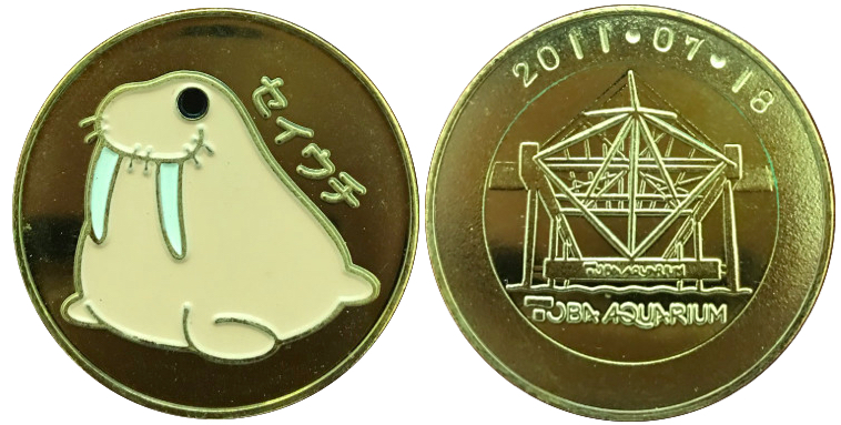 鳥羽水族館 記念メダル セイウチ