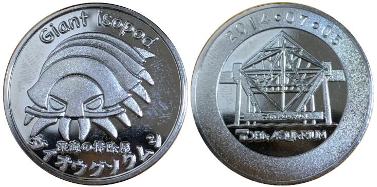 鳥羽水族館 記念メダル ダイオウグソクムシ 銀