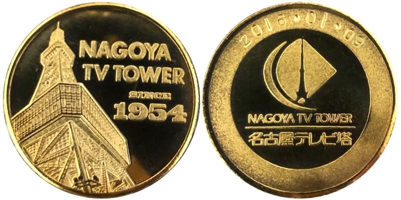 名古屋テレビ塔 記念メダル SINCE 1954