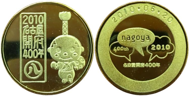 2010名古屋開府400年 なごみゃ 記念メダル