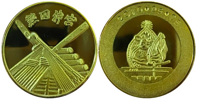 熱田神宮 記念メダル