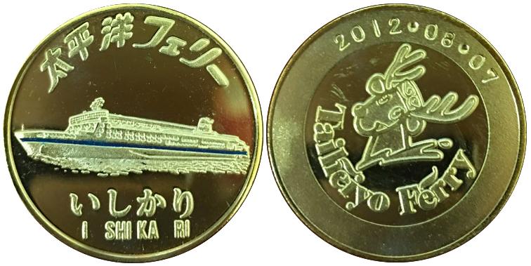 太平洋フェリー 記念メダル いしかり 金