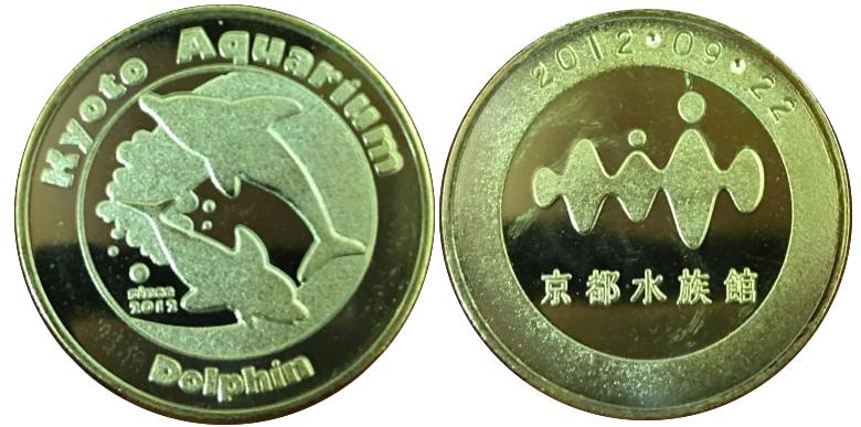 京都水族館 記念メダル イルカ