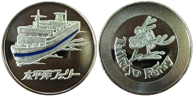 太平洋フェリー 記念メダル 銀