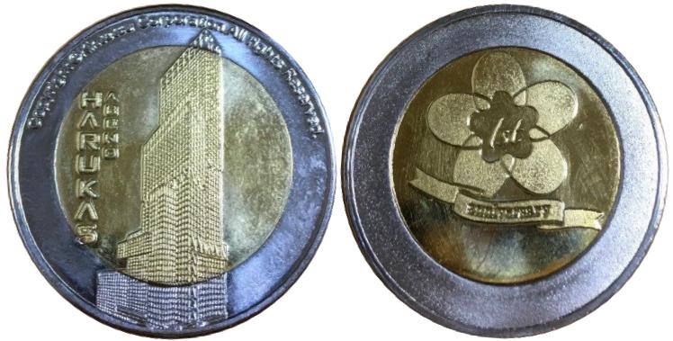 あべのハルカス 記念メダル 1周年