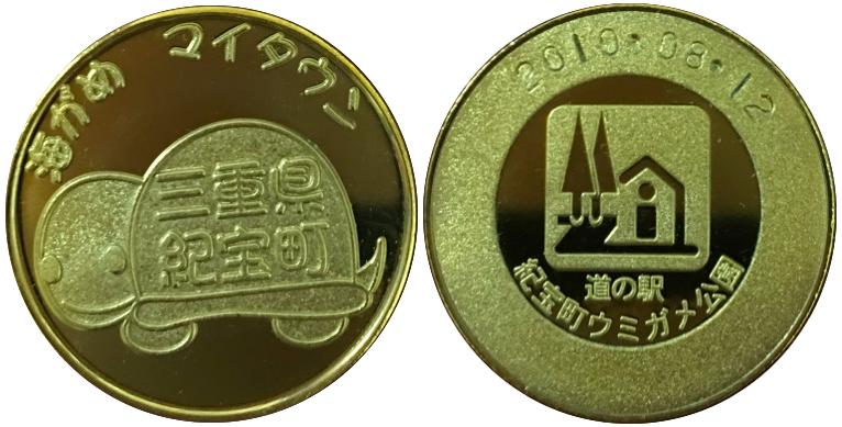 紀宝町ウミガメ公園 記念メダル