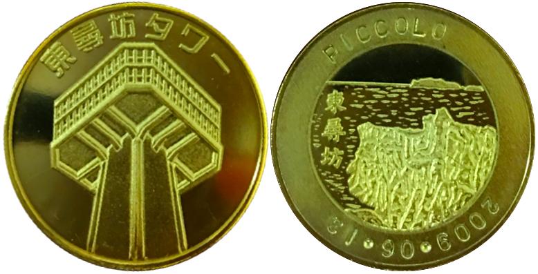 東尋坊タワー 記念メダル