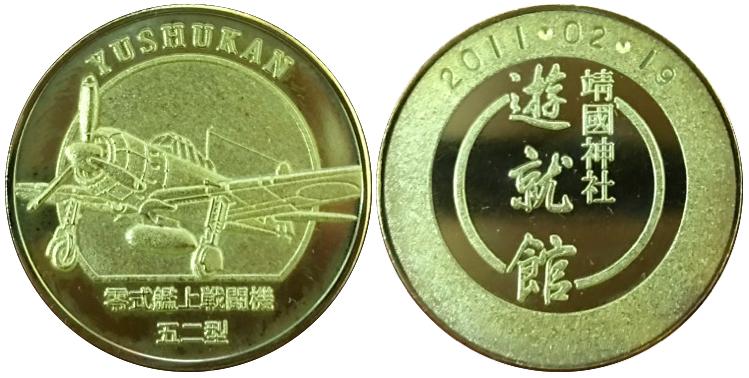 靖国神社 遊就館 記念メダル