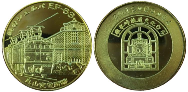 碓氷峠鉄道文化むら 記念メダル 峠のシェルパ EF-63