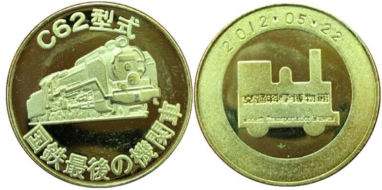 交通科学博物館 記念メダル C62型式