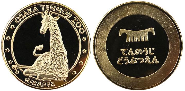 天王寺動物園 記念メダル キリン