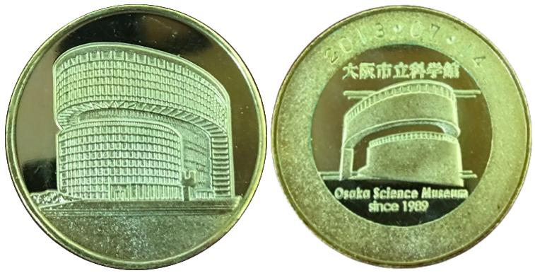 大阪市立科学館 記念メダル 外観