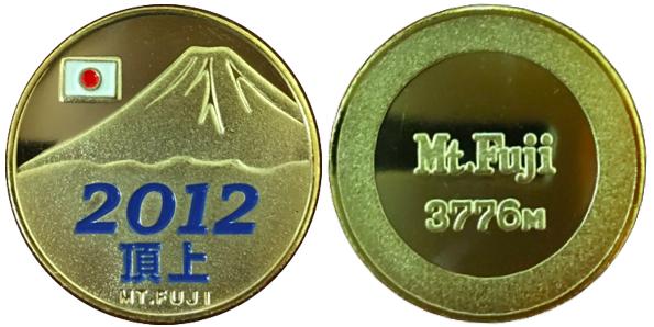 富士山 記念メダル 西暦 2012 頂上