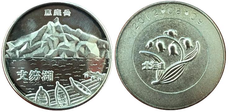支笏湖 記念メダル 銀