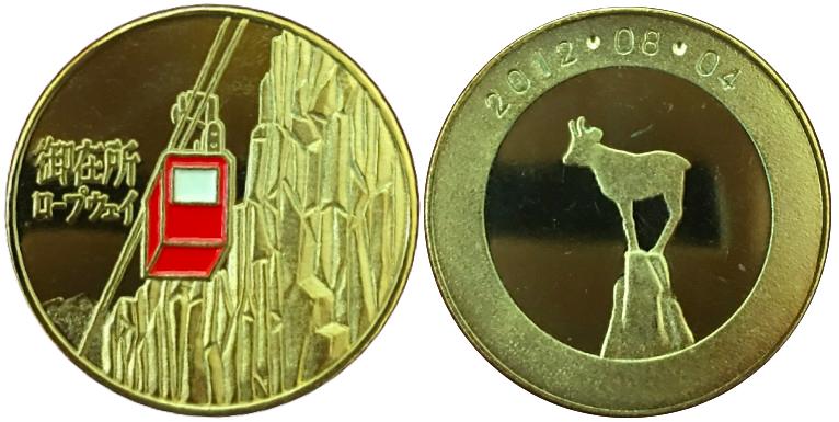 御在所ロープウェイ 記念メダル カラー