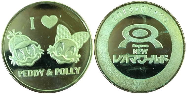 ニューレオマワールド 記念メダル