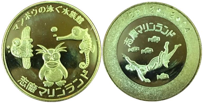 志摩マリンランド 記念メダル ペンギン&マンボウ&タツノオトシゴ