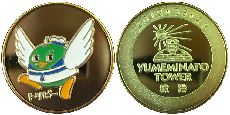 夢みなとタワー 記念メダル トリピー