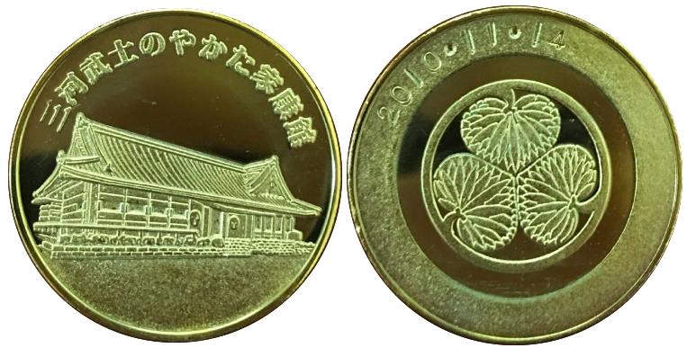 岡崎城 記念メダル 三河武士のやかた家康館