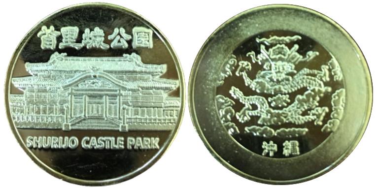 首里城 記念メダル