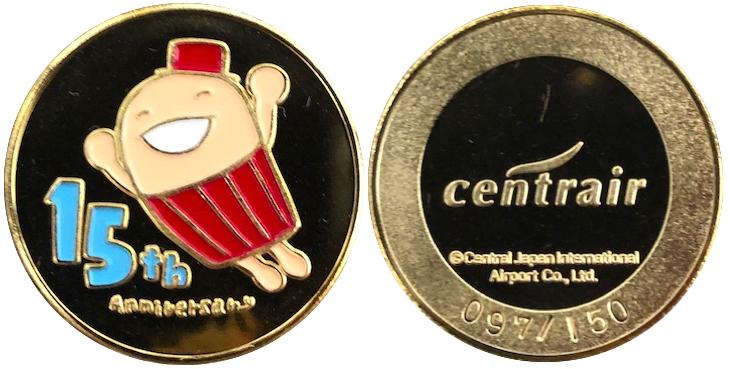 中部国際空港セントレア 記念メダル 15周年 150枚限定