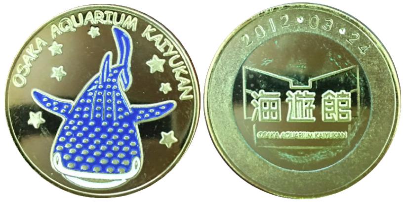 海遊館 記念メダル ジンベエザメ