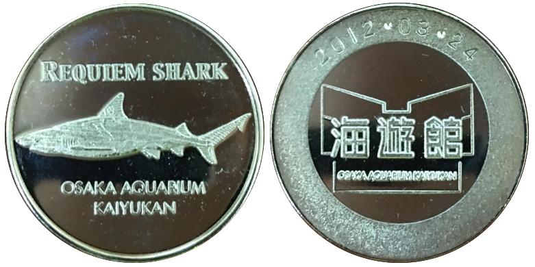 海遊館 記念メダル ジンベエザメ  銀