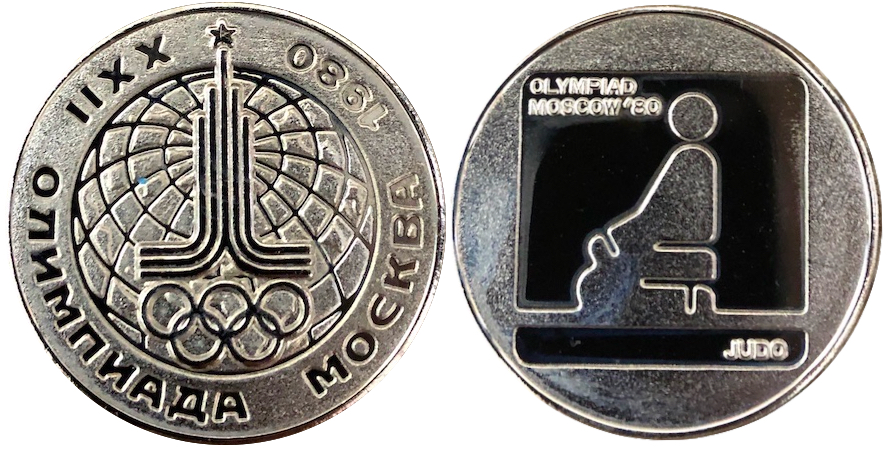 モスクワオリンピック 記念メダル 柔道