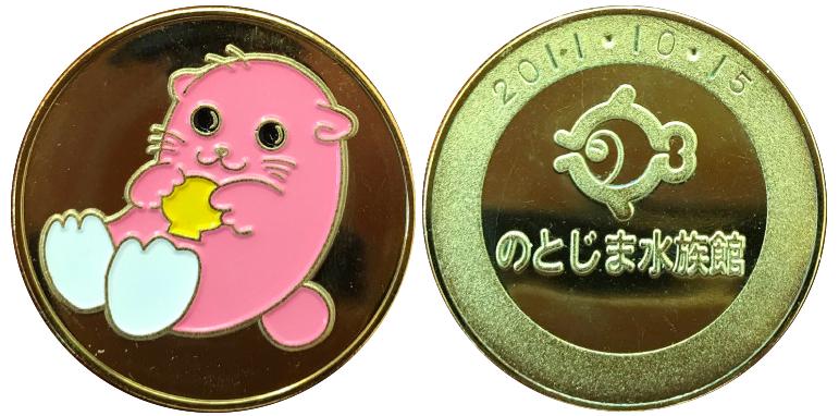 能登島水族館 記念メダル ラッコ ピンク