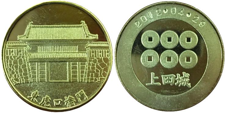 上田城 記念メダル 東虎口櫓門 金