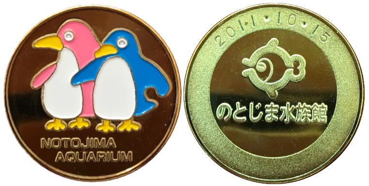 能登島水族館 記念メダル ペンギン