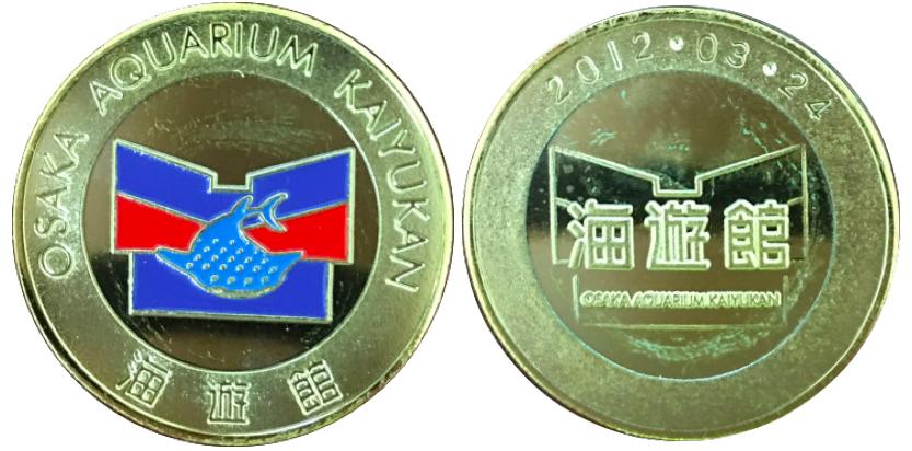 海遊館 記念メダル ロゴマーク