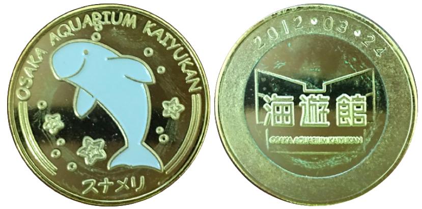 海遊館 記念メダル スナメリ