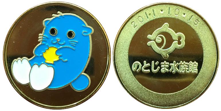 能登島水族館 記念メダル ラッコ 青