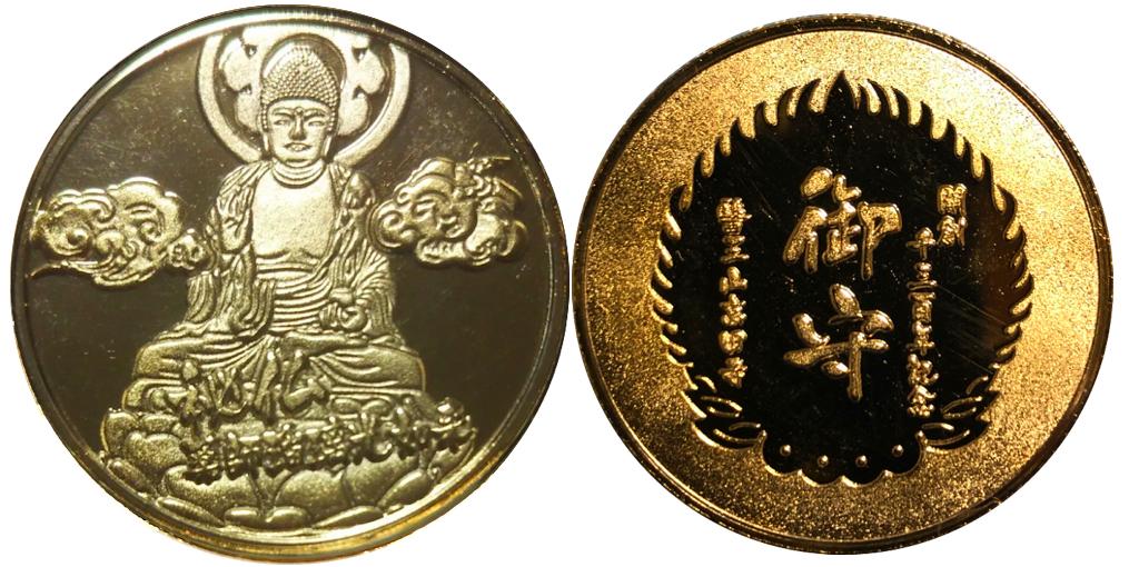 高田寺 記念メダル