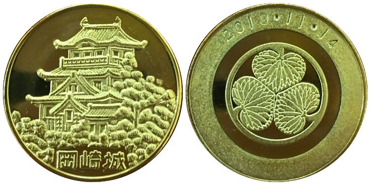 岡崎城 記念メダル 金