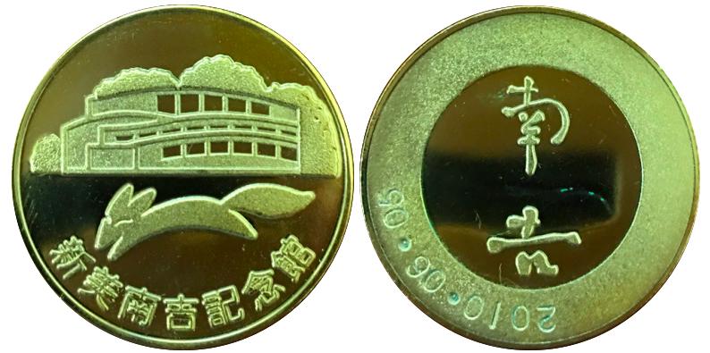 新美南吉記念館 記念メダル