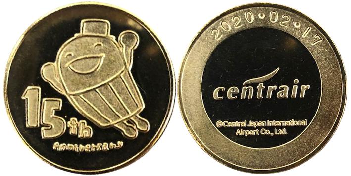 中部国際空港セントレア 記念メダル 15周年