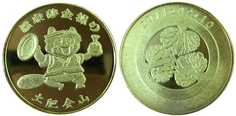 土肥金山 記念メダル