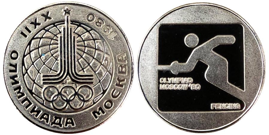 モスクワオリンピック 記念メダル フェンシング