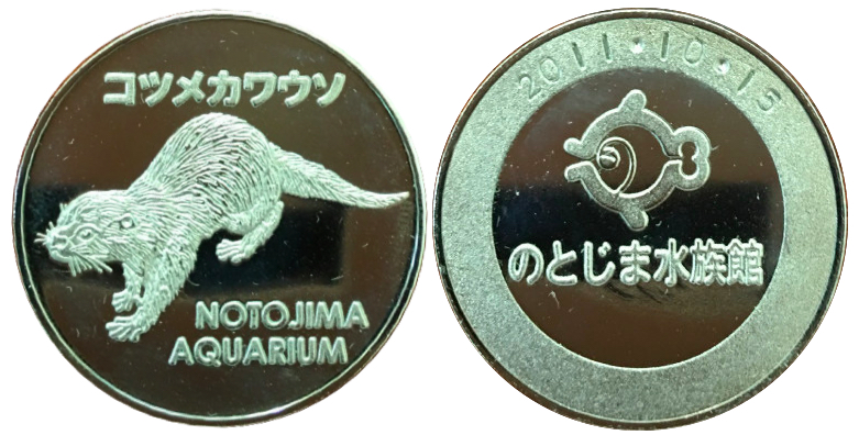 能登島水族館 記念メダル コツメカワウソ