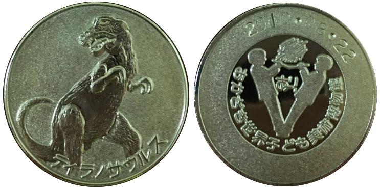 おかざき世界子ども美術博物館 記念メダル ティラノサウルス  銀