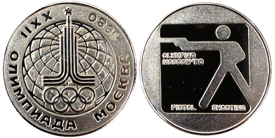 モスクワオリンピック 記念メダル ピストル