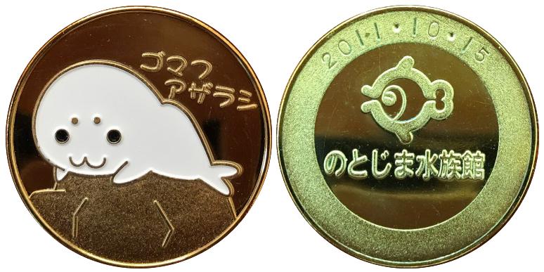能登島水族館 記念メダル ゴマフアザラシ