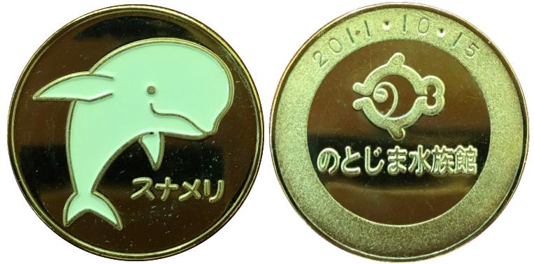 能登島水族館 記念メダル スナメリ