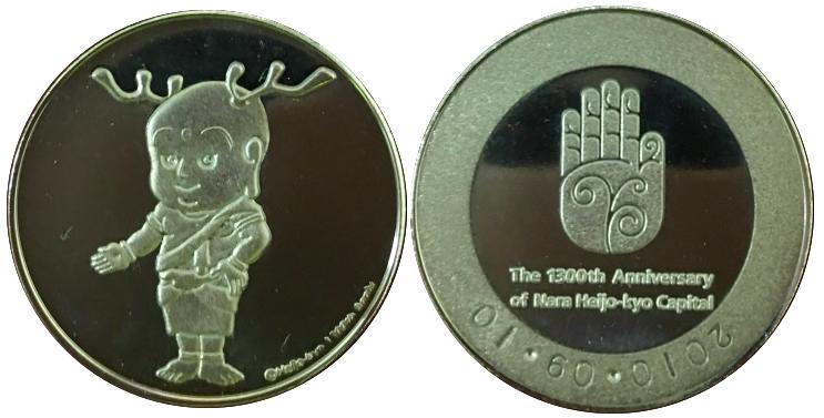 平城遷都1300年祭 記念メダル