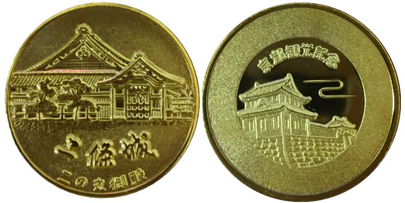 二条城 記念メダル