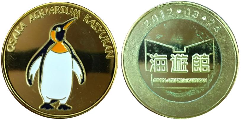 海遊館 記念メダル ペンギン